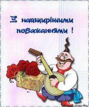 З днем народження, кума!!!, Дмитрий Коршунов, песни - Украинский ...